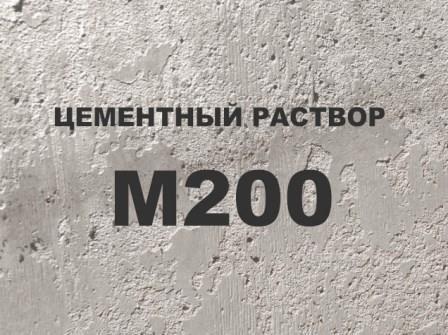Цена цементный раствор краснодар блок из ячеистого бетона завод