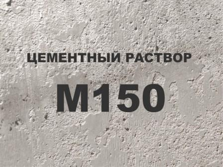 Цена на цементный раствор резка бетона фер